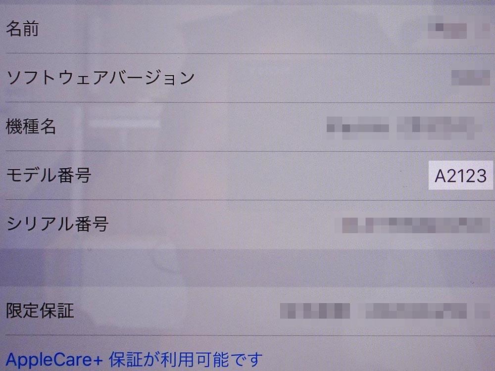 iPad Air モデル番号 本体を操作