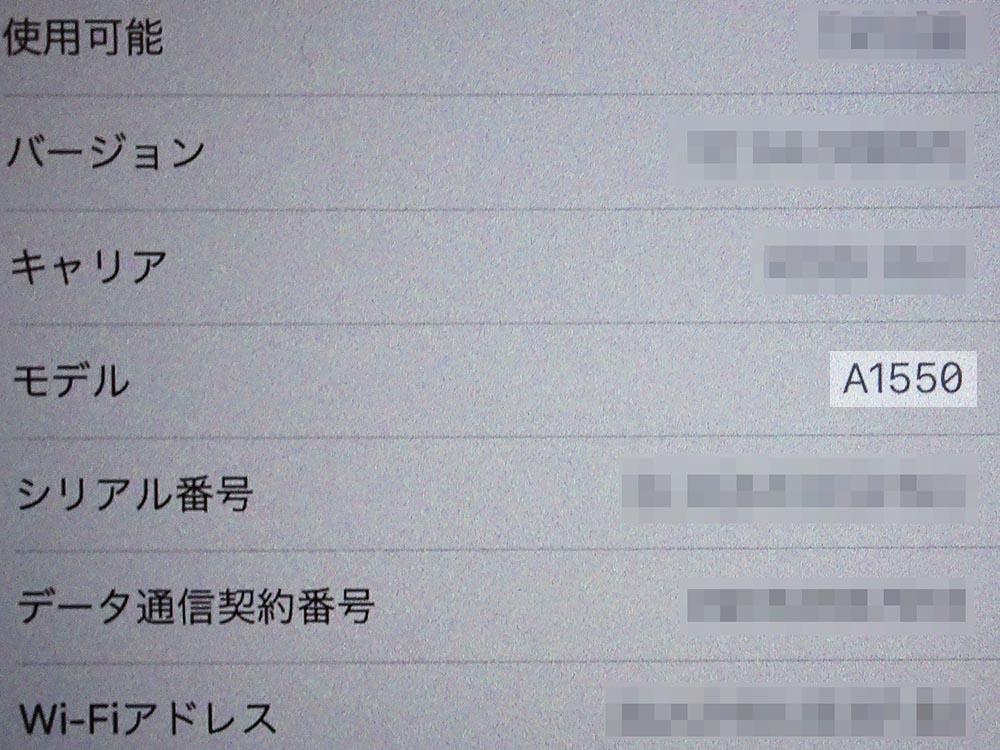 iPad mini モデル番号 本体を操作