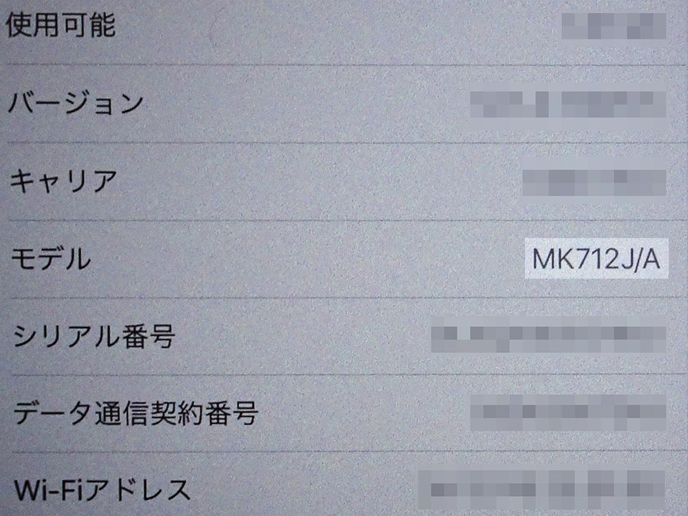 iPad mini 型番