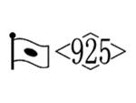 貴金属製品のホールマーク 品位証明の刻印 シルバー AG925