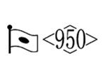 貴金属製品のホールマーク 品位証明の刻印 シルバー AG950