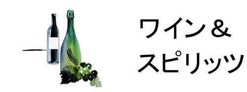 LVMH ワイン&スピリッツ セクター