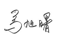ウォッチブランド Xuxhu Ma