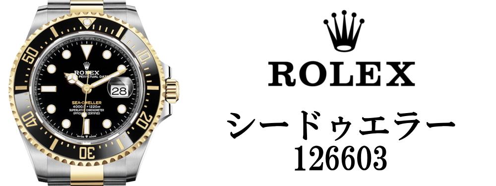 ロレックス ROLEX 2019バーゼルワールド シードゥエラー 126603