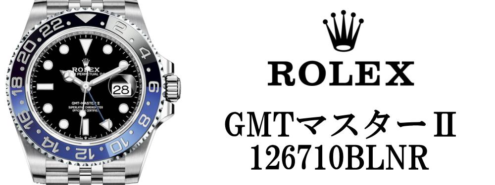 ロレックス ROLEX 2019バーゼルワールド GMTマスターⅡ 126710BLNR