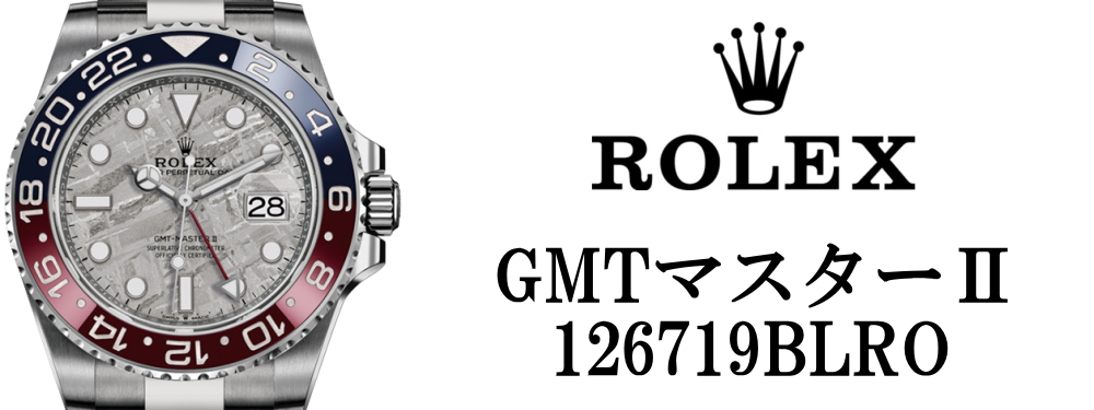 ロレックス ROLEX 2019バーゼルワールド GMTマスターⅡ 126719BLRO