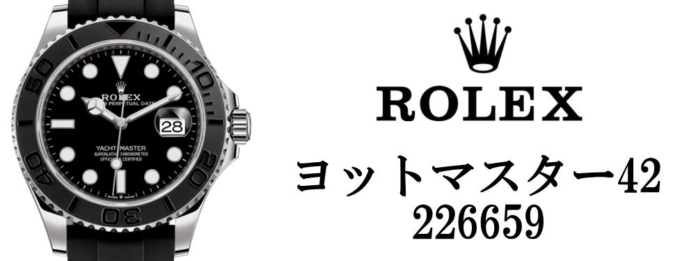 ロレックス ROLEX 2019バーゼルワールド ヨットマスター42 226659