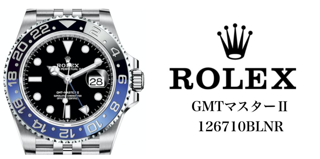 ロレックス GMTマスターII 126710BLNR