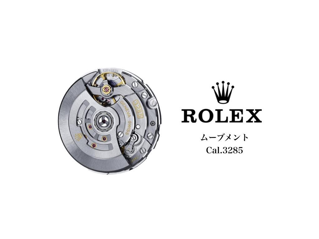 ロレックス GMTマスターⅡ ムーブメント 3285