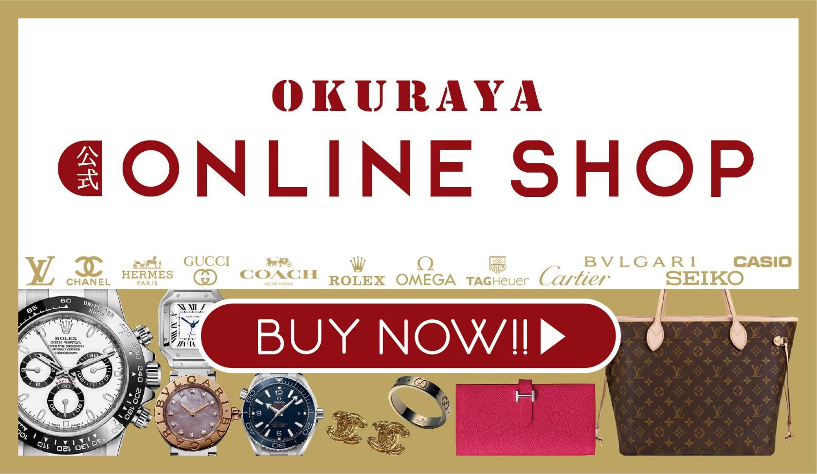 「オオクラヤ・オンラインショップ」は「高価買取・質預かり 大蔵屋」の通販サイトになります