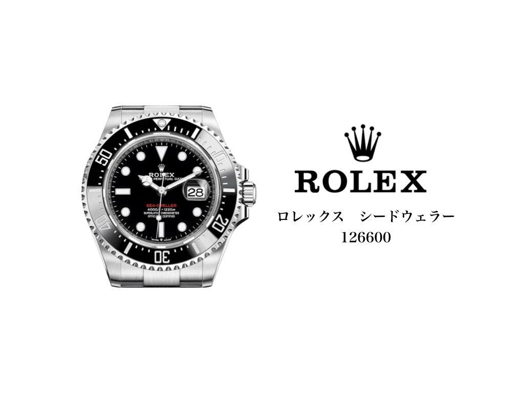 ロレックス シードウェラー 126600