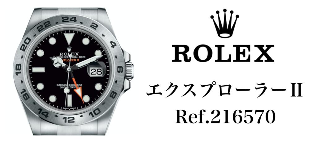 ロレックス エクスプローラーⅡ 21650 ブラック