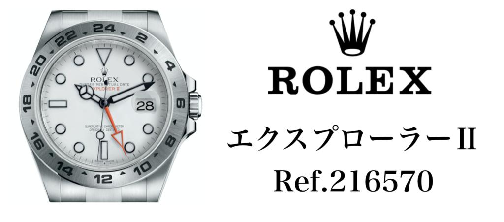 ロレックス エクスプローラーⅡ 21650 ホワイト
