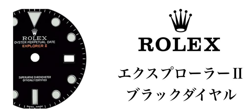 ロレックス エクスプローラーⅡ ブラックダイヤル