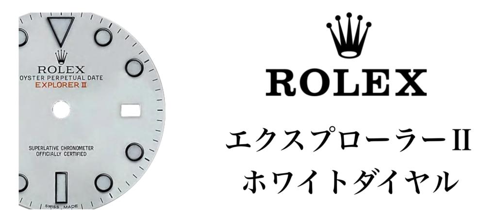 ロレックス エクスプローラーⅡ ホワイトダイヤル