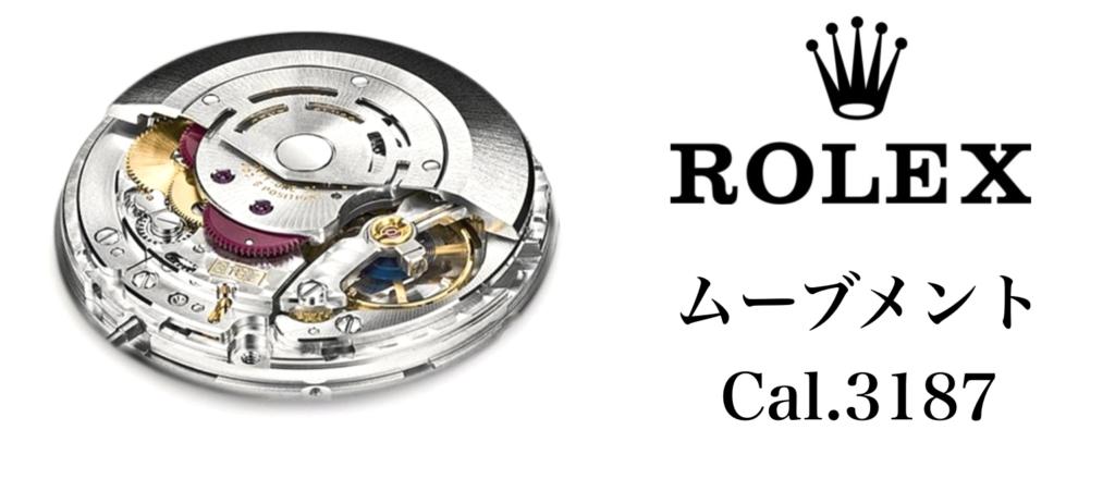 ロレックス エクスプローラーⅡ ムーブメント 3187