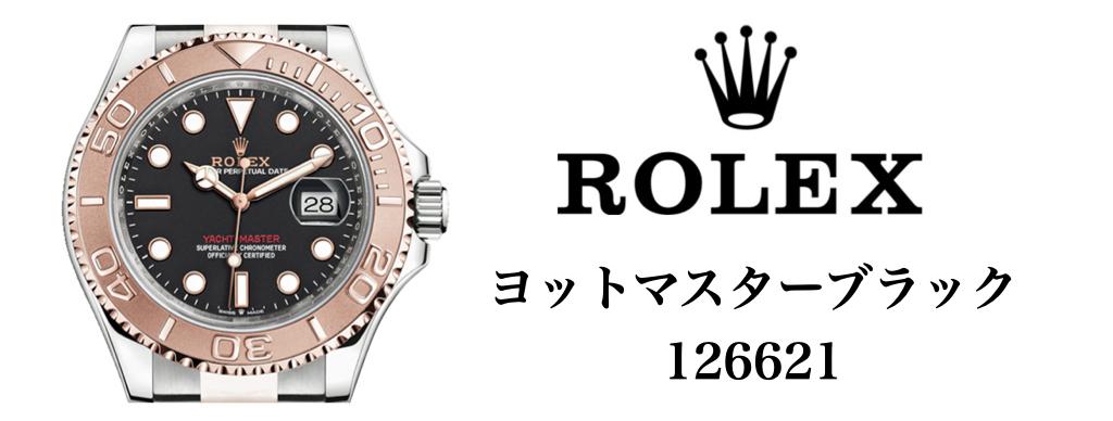 ロレックス ヨットマスター 126621 ブラック