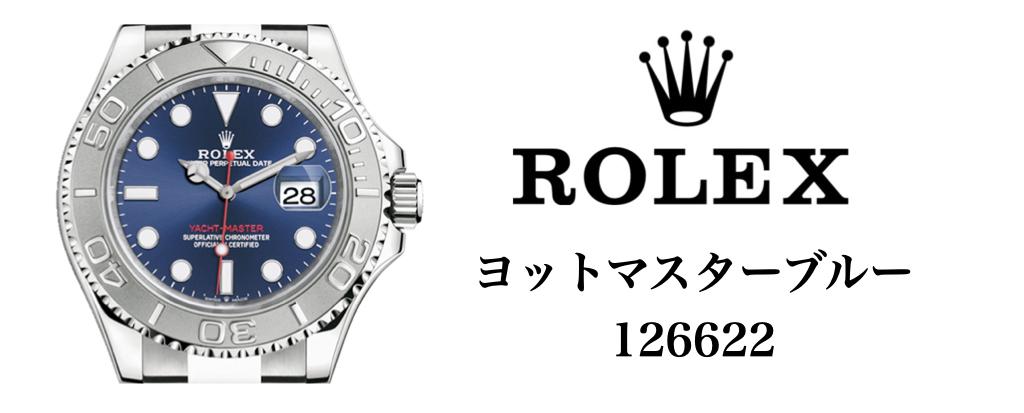 ロレックス ヨットマスター 126622 ブルー
