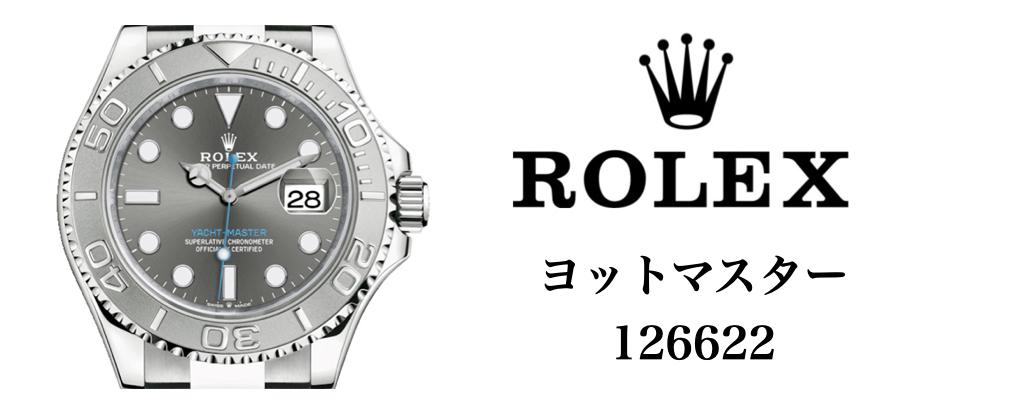 ロレックス ヨットマスター 126622