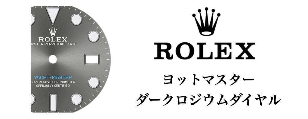ロレックス ヨットマスター ダークロジウムダイヤル