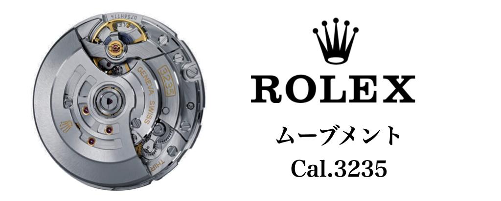 ロレックス ヨットマスター ムーブメント cal.3235