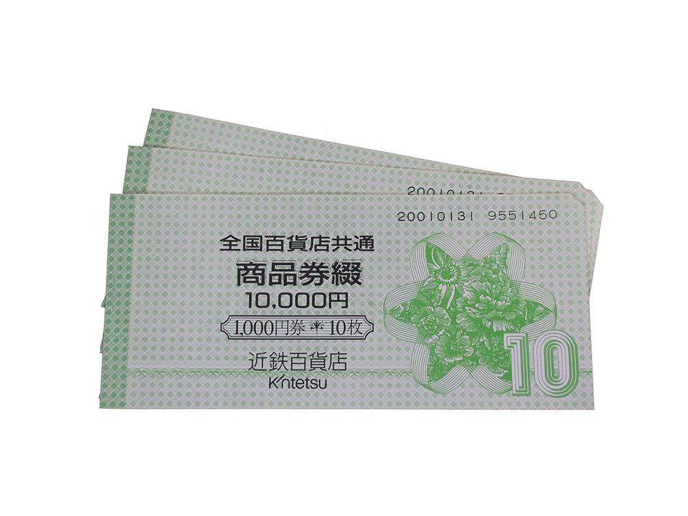 全国百貨店共通商品券 1,000円 30枚 買取実績 2020.06