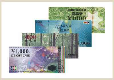 取扱品目 金券 チケット 商品券 ギフト券 プリペイドカード