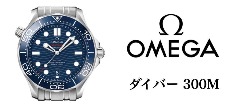 オメガ シーマスター 210.30.42.20.03.001