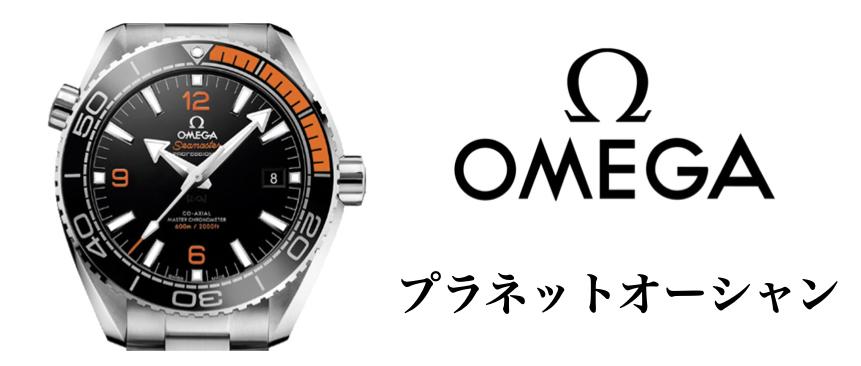 オメガ シーマスター 215.30.44.21.01.002