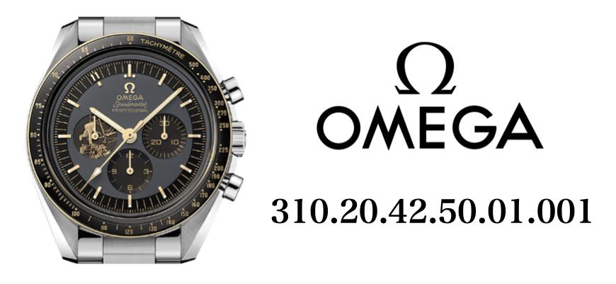 オメガ スピードマスター 310.20.42.50.01.001