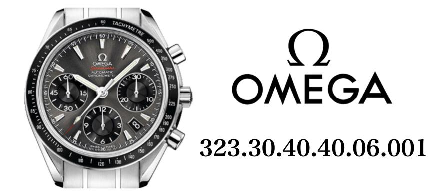 オメガ スピードマスター 323.30.40.40.06.001