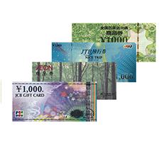 買取実績 金券 チケット 商品券 ギフトカード プリペイドカード