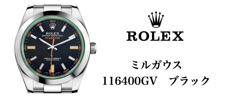 ロレックス ミルガウス 116400GV ブラック