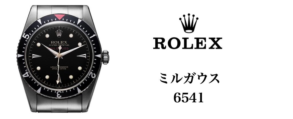 ロレックス ミルガウス 6541