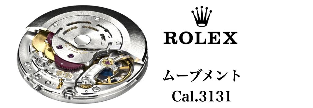 ロレックス ミルガウス ムーブメント cal.3131