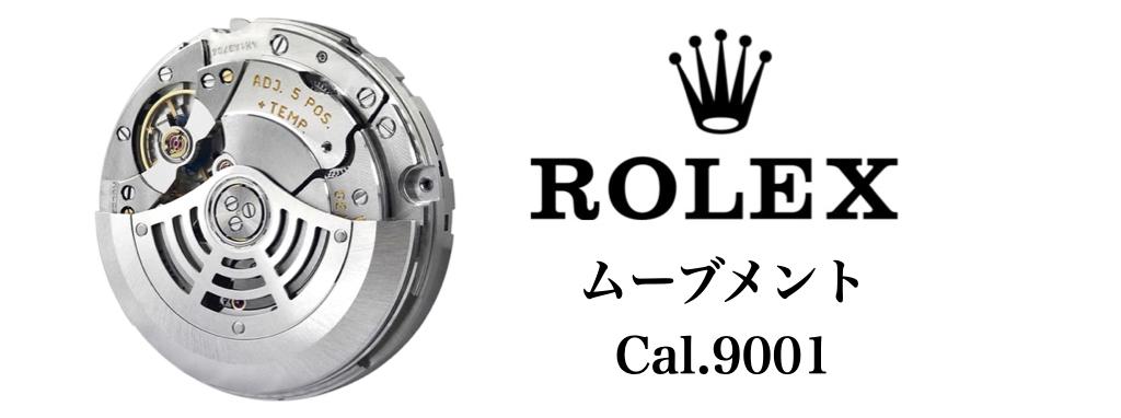 ロレックス スカイドゥエラー ムーブメント cal.9001