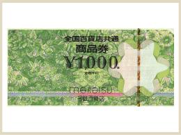 買取可能な金券・チケット 百貨店・デパート商品券