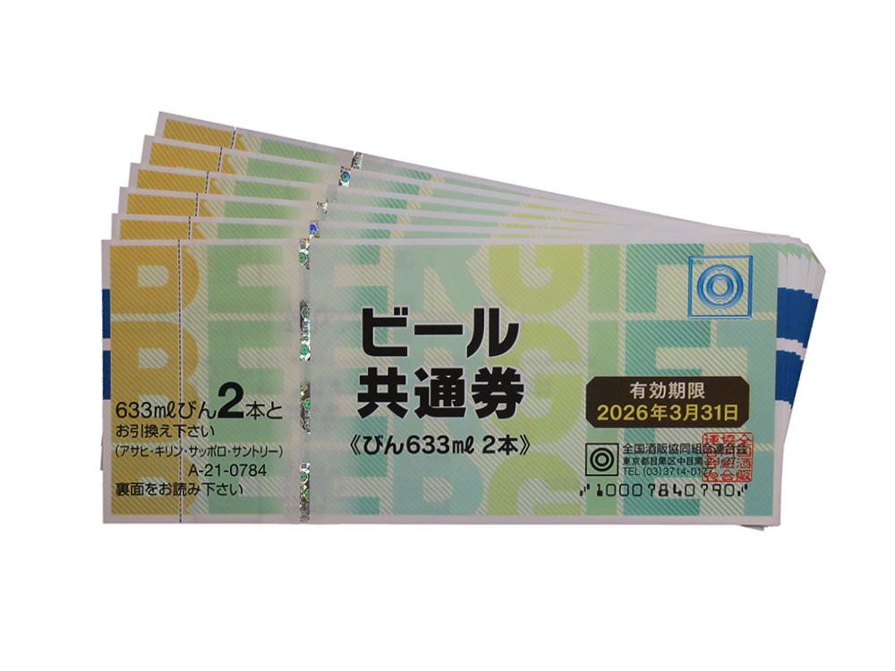 ビール共通券 大びん633ml×2本 784円 6枚 買取実績 2020.07