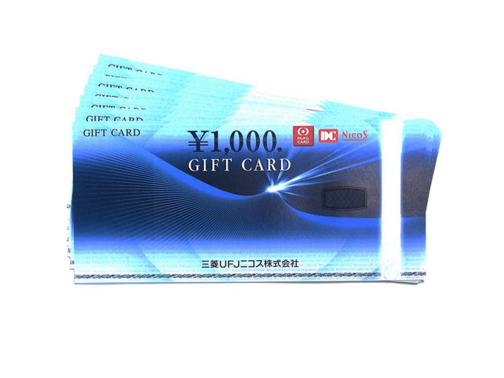 UFJギフトカード 1,000円 8枚 買取実績 2020.08