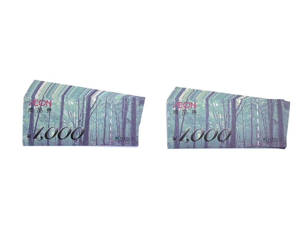 イオン商品券 1,000円 40枚 買取実績 2020.09