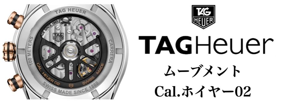 タグ・ホイヤー カレラ ムーブメント ホイヤー02