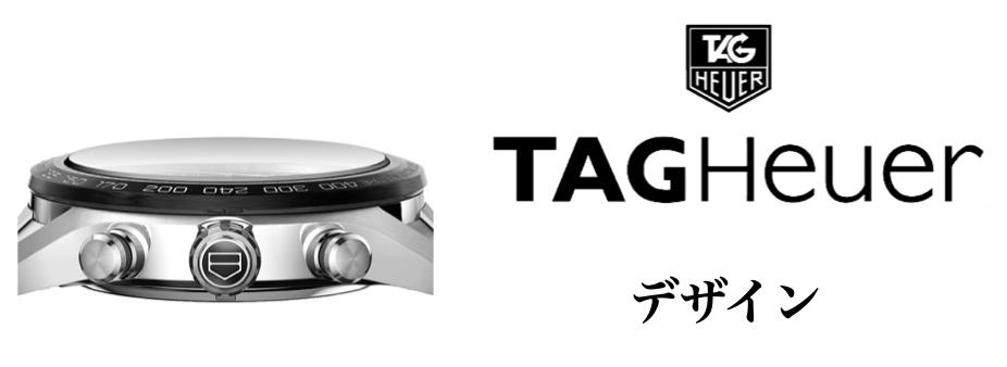 タグ・ホイヤー カレラ デザイン