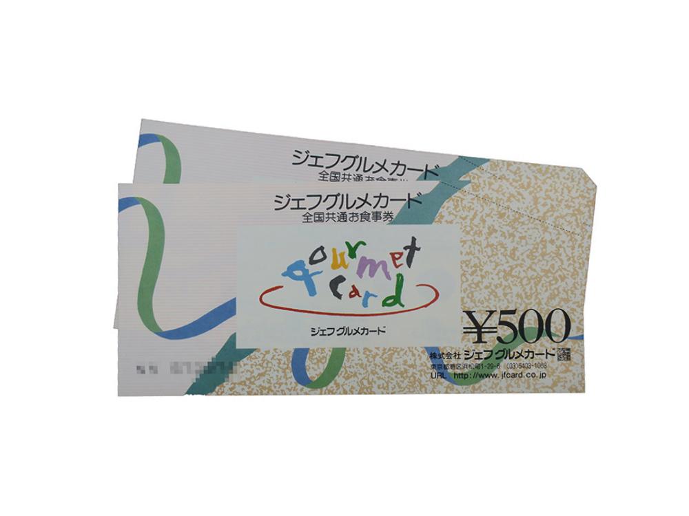 全国共通お食事券 ジェフグルメカード 500円 2枚 買取実績 2020.09