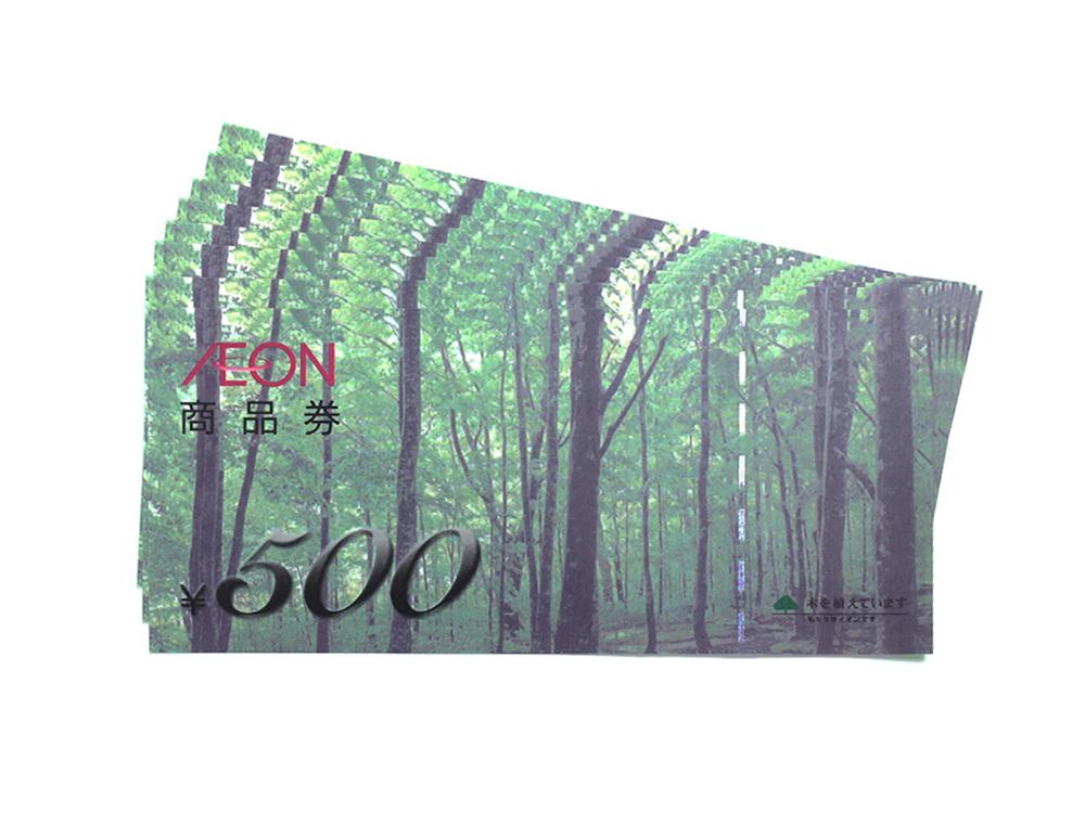 イオン商品券 500円 8枚 買取実績 2020.10