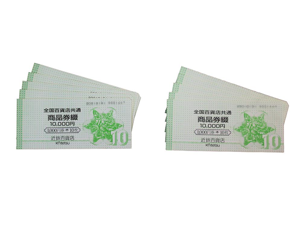 全国百貨店共通商品券 1,000円 100枚 買取実績 2020.10