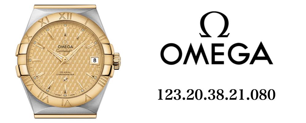 オメガ コンステレーション 123.20.38.21.080