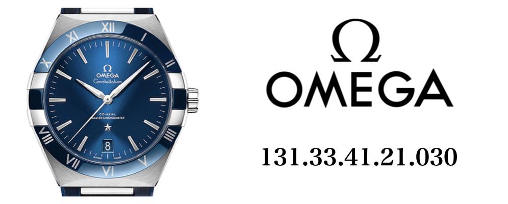 オメガ コンステレーション 131.33.41.21.030