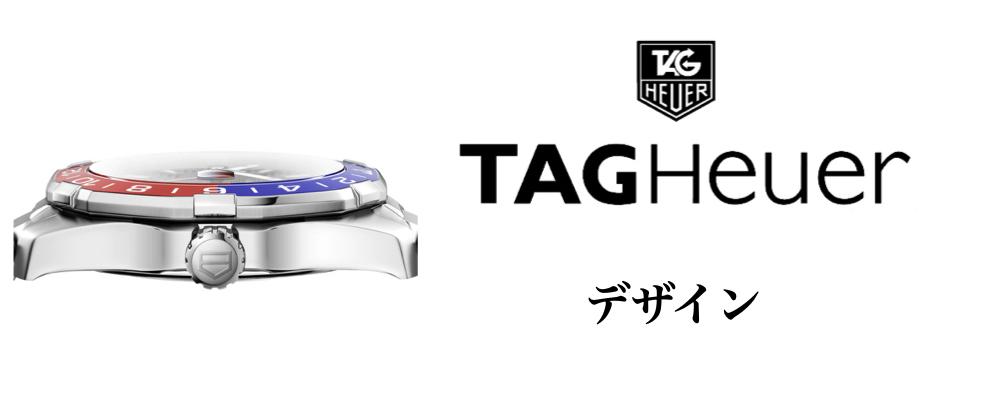 タグ・ホイヤー アクアレーサー デザイン