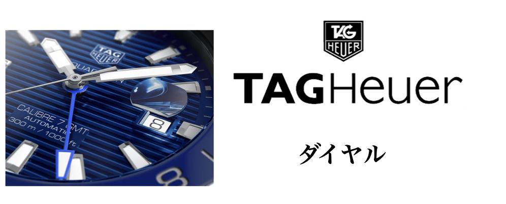 タグ・ホイヤー アクアレーサー ダイヤル