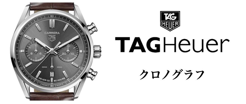 タグ・ホイヤー カレラ cbn2012.fc6483
